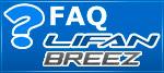 FAQ Lifan Breez
